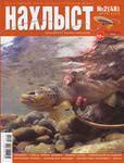 91053 Журнал ''Нахлыст'' № 2 (48) за 2015 год